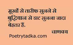 Chanakya Niti - Chanakya Quotes in Hindi Chankya Quotes Hindi, Sanskrit Quotes, Inspirational Quotes In Hindi, Hindi Words, Motivational Quotes For Life, Inspiring Quotes, Quotations, Karma Quotes, My Life Quotes