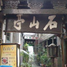 석산정(石山亭) - 294 Sallim-dong, Jung-gu, Seoul / 서울 중구 산림동 294