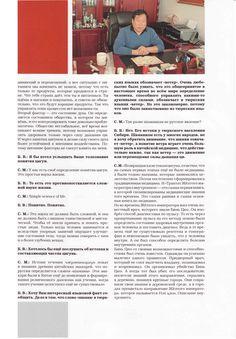 """Архивная статья. """"Мастер Сюй Минтан: просто хорошие результаты"""". Беседа с Брониславом Виногродским на страницах журнала """"Цигун"""" (страница 2)"""