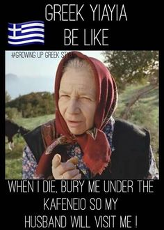 Greek Memes, Funny Greek, Greek Quotes, Greek Sayings, Old Greek, Greek Language, Greek Culture, Greek Life, Best Memes