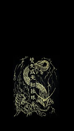 Дракон darkwallpaperiphone Дракон 860328335050915126 - Best of Wallpapers for Andriod and ios Aesthetic Backgrounds, Aesthetic Iphone Wallpaper, Aesthetic Wallpapers, Dark Wallpaper, Wallpaper Backgrounds, Food Wallpaper, Japon Illustration, Hypebeast Wallpaper, Samurai Art