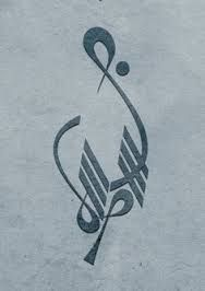 arabik kaligrafi at ile ilgili görsel sonucu