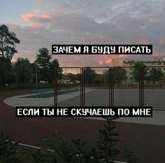 Строки... Teen Quotes, Motivational Quotes, Russian Quotes, Perfection Quotes, Life Is Strange, My Mood, Mood Quotes, In My Feelings, Holidays And Events