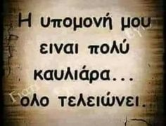 Greek Quotes, True Words, Just For Laughs, Wisdom Quotes, Sarcasm, Slogan, Funny Quotes, Funny Humor, Philosophy