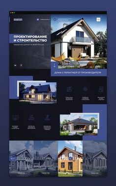 ПЛЕМЯ | Студия графического и веб дизайна Real Estate Website Design, Website Design Layout, Web Layout, Modern Website, Layout Design, Web Design Trends, Ad Design, Branding Design, Simple Web Design