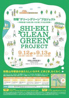 SGGP2015-poster.gif 959×1,355 ピクセル