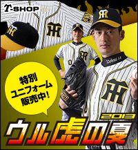 Saw the Hanshin Tigers play in Osaka