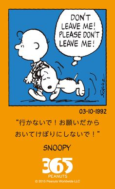 """Don't leave me, please don't leave me!"", Snoopy and Charlie Brown, separation anxiety."