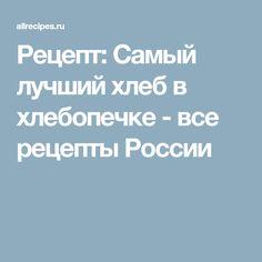 Рецепт: Самый лучший хлеб в хлебопечке - все рецепты России