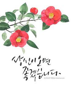 당신이 오면 좋겠습니다. 🌺✨ #동백꽃 은 이렇게 완성해 봤어요. 모두 굿밤 🌃🌠 되세요 :) . © 마쓰마 작업실 missma.co.kr . #미쓰마 #미쓰마작업실 #수채화 #캘리그라피 #수채캘리 #캘리 #감성수채화 #수채일러스트 #꽃그리기… Doodle Lettering, Tree Illustration, Korean Art, Calligraphy Art, Caligraphy, Art Background, Flowers Nature, Botanical Art, Japanese Art