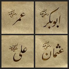 Islamic World, Islamic Art, Islamic Quotes, Islamic Calligraphy, Calligraphy Art, Arabic Art, Islamic Architecture, Types Of Art, Drawings