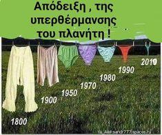 Funny Greek, Funny Memes, Jokes, Make Smile, Color Psychology, Funny Clips, Green Life, Just Kidding, Funny Photos