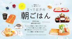 早起きして食べたい!とっておきの朝ごはん
