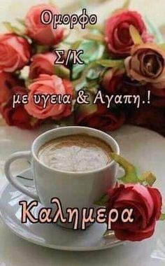 Beautiful Pink Roses, Good Morning Flowers, Tableware, Dinnerware, Tablewares, Dishes, Place Settings
