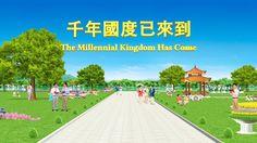 【東方閃電】全能神的發表《千年國度已來到》