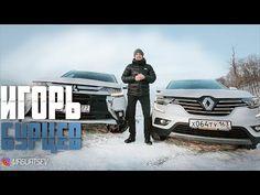 Renault Koleos или Mitsubishi Outlander: Кто Застрянет Первый? Тест-Драй...