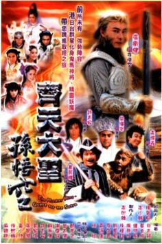 The Monkey King: Quest for the Sutra Drama Film, Drama Movies, Hong Kong Movie, Chinese Movies, Monkey King, Movies Showing, Korean Drama, How To Plan, Books