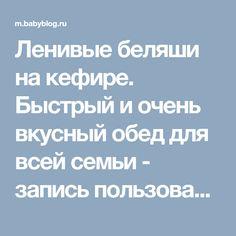 Ленивые беляши на кефире. Быстрый и очень вкусный обед для всей семьи - запись пользователя Оксана (camomile80) в сообществе Кулинарное сообщество в категории Чебуреки, беляши - Babyblog.ru