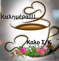 Happy Day, Good Morning, Messages, Quotes, Greece, Bom Dia, Quotations, Buen Dia, Bonjour