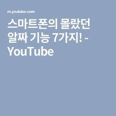 스마트폰의 몰랐던 알짜 기능 7가지! - YouTube Sense Of Life, Thigh Exercises, Inner Thigh, At Home Workouts, Thighs, Health, Youtube, Common Sense, Home Workouts