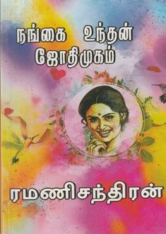 How To Tamil Novels In Pdf Format