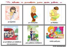 Το νέο νηπιαγωγείο που ονειρεύομαι : Η γιορτή της μητέρας στο νηπιαγωγείο - Πίνακες αναφοράς