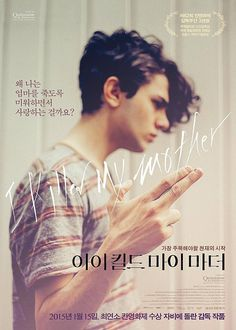 J'ai tué ma mère [I Killed My Mother, Xavier Dolan, Korean poster] Xavier Dolan, Typo Poster, Poster Layout, Book Cover Design, Book Design, I Killed My Mother, Dope Movie, Fashion Web Design, Film Poster Design