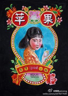Chinese iPod ad
