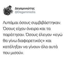 Τάγκαρε 3 φίλους Greek Quotes, Instagram