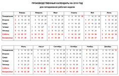 proizvodstvennyy_kalendar_2018_obrazec_dlya_pyatidnevki.png (1075×693)