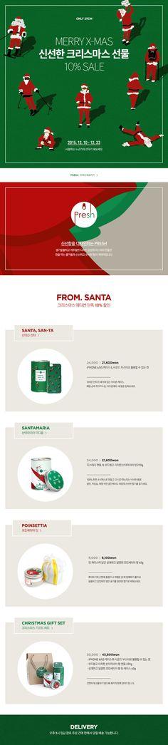 [ONLY 29CM] PRESH, 크리스마스 캔들 에디션 단독 10% 할인