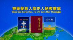 【東方閃電】全能神教會神話詩歌《神既拯救人就把人拯救徹底》