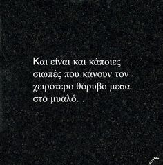 Dhe ekzistojnë disa heshtje që bëjnë zhurmat me të tmershme brenda mendjes Mood Quotes, Poetry Quotes, Life Quotes, Quotes Quotes, Favorite Words, Favorite Quotes, Greek Words, Quotes And Notes, Cute Love Quotes