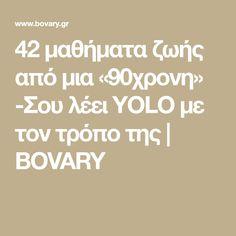 42 μαθήματα ζωής από μια «90χρονη» -Σου λέει YOLO με τον τρόπο της | BOVARY Health Diary, Yolo, Math Equations