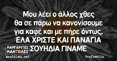Μου λέει ο άλλος χθες θα σε πάρω να κανονίσουμε για καφέ και με πήρε όντως, ΕΛΑ ΧΡΙΣΤΕ ΚΑΙ ΠΑΝΑΓΙΑ ΣΟΥΗΔΙΑ ΓΙΝΑΜΕ Funny Picture Quotes, Funny Photos, Stupid Funny Memes, Hilarious, Speak Quotes, Funny Greek, Sarcastic Humor, Sarcasm, Make Smile