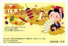 Postcard - Kyoto,Japan  引越しご当地はがき(京都編)