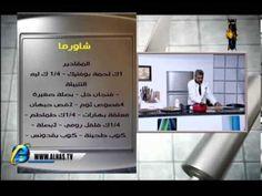 قناة الناس المطبخ محمود عطية الشاورما وخبز الشاورما السوري