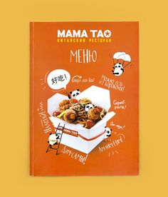 "Design of a menu for the chinese restaurant ""Mama Tao"" placed in Moscow. Made for G-sign agency. Photos of dishes for menu by Nikita Kryuchkov. Design and Artdirection by Anya Aleksandrova."