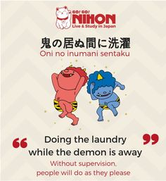 Educational infographic & data visualisation Doing the laundry while the demon in away. Learn Japanese Beginner, Learn Japanese Words, Japanese Phrases, Study Japanese, Japanese Kanji, Japanese Culture, Japanese Language School, Japanese Language Lessons, Japanese Particles