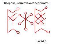 Ксерокс , копируем способности. Anglo Saxon Runes, Elder Futhark, Paladin, Magick, Witch, Coding, Writing, Motivation, Circles