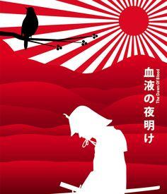 SOTE Offers Functional Japanese Samurai Armor From Today's Top Forges. Ronin Samurai, Samurai Armor, Images Graffiti, Cover Design, Fantasy Anime, Rock Poster, Design Brochure, Japanese Warrior, Warrior Spirit