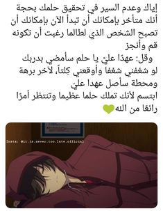 Study Motivation Quotes, Study Quotes, Life Lesson Quotes, Life Quotes, Life Lessons, Motivation Inspiration, Beautiful Arabic Words, Arabic Love Quotes, Mood Quotes