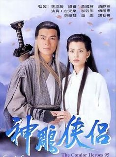 Yo Ko (Louis Koo Tin Lok) and Siauw Liong Lie (Carmen Lee Yeuk Tung)