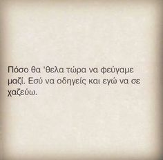 Couple Quotes, New Quotes, Funny Quotes, Life Quotes, Greek Love Quotes, Love Quotes For Him Romantic, Unspoken Words, Naughty Quotes, Greek Words