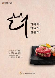google.co.kr 식품 광고 공모전 한우 Fresh Meat, Food Design, Billboard, Food Photo, Banner, Menu, Branding, Logo, Google