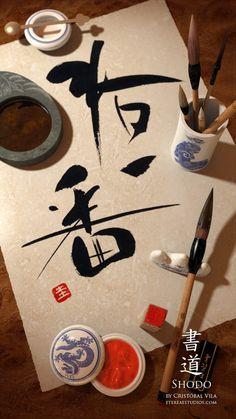 Caligrafía #nipon #caligraphy