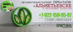 Гербал в Альметьевске | Как правильно похудеть в домашних условиях, Гербал