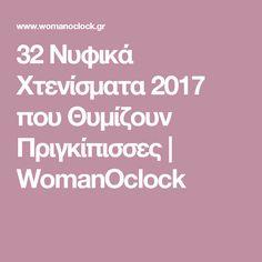 32 Νυφικά Χτενίσματα 2017 που Θυμίζουν Πριγκίπισσες | WomanOclock