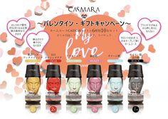 【店販用に、プレゼント用に、CASMARAをご自宅でも】CASMARAホームユースボトル ~バレンタイン・ギフトキャンペーン~