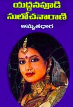 Viswanatha Satyanarayana Ebooks Pdf Download